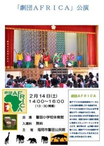 劇団AFRICA 警固小学校公演2015