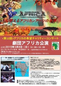 劇団AFRICA in フレアス甘木 「アフリカの希望チャリティーコンサート」