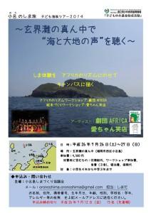 劇団AFRICAワークショップin小呂島