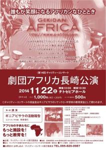 長崎チトセピアホール 劇団AFRICA
