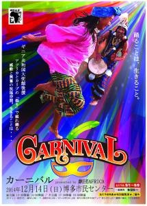 劇団AFRICA☆CARNIVAL@博多市民センター
