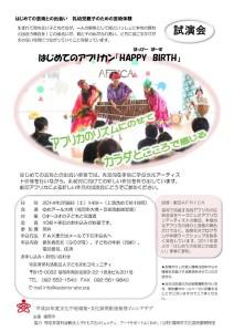 happy_birth 劇団AFRICA@ゆめアール大橋