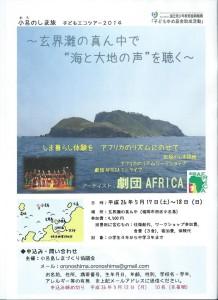 小呂島おろのしま-劇団AFRICA